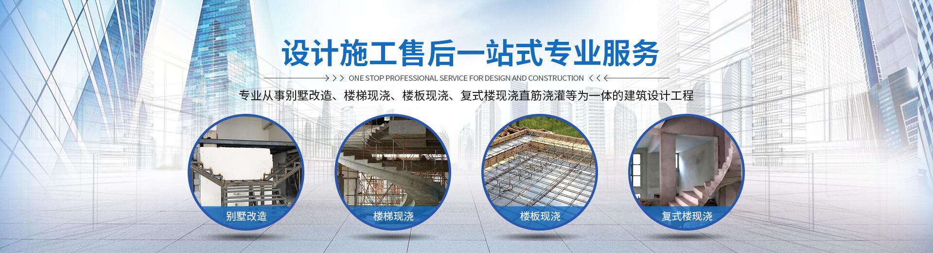 武汉复式楼现浇公司